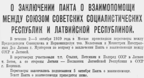 Сообщение о заключении Пакта в советской прессе.
