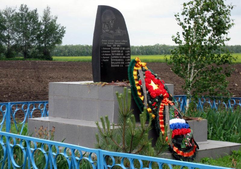 х. Раскиты Неклиновского р-на. Братская могила советских воинов.