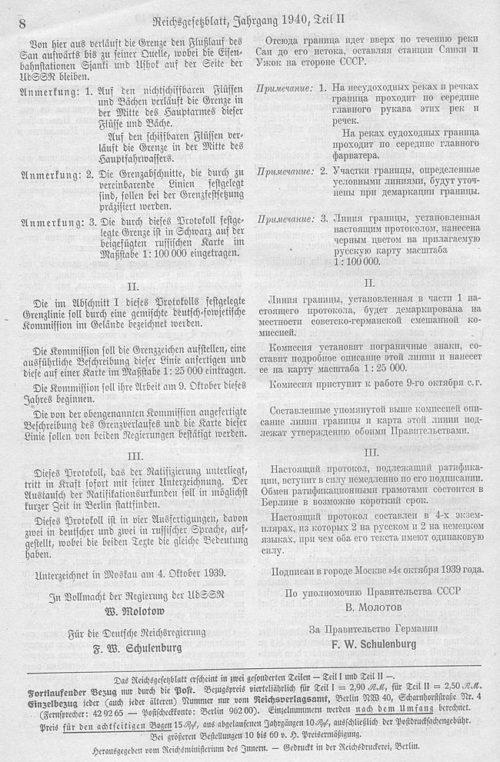 Фотокопия одного из Дополнительных протоколов из Императорского правового вестника Германии, 1940 г.