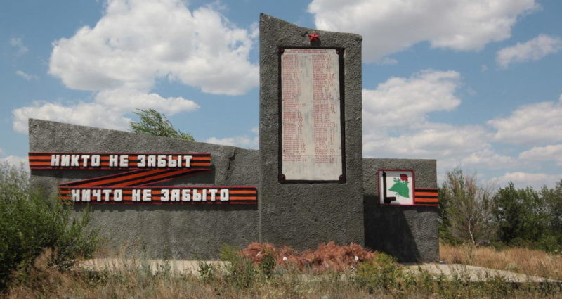 х. Захаро-Обливский. Курган Славы в честь воинов-односельчан, не вернувшихся с войны.