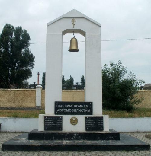 г. Новочеркасск. Памятник воинам-автомобилистам.