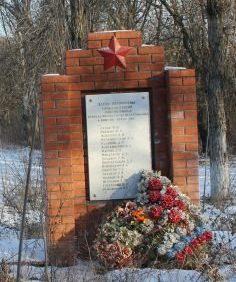 г. Новошахтинск. Памятник, установленный на месте, где похоронены горожане, расстрелянные немецко-фашистскими захватчиками.