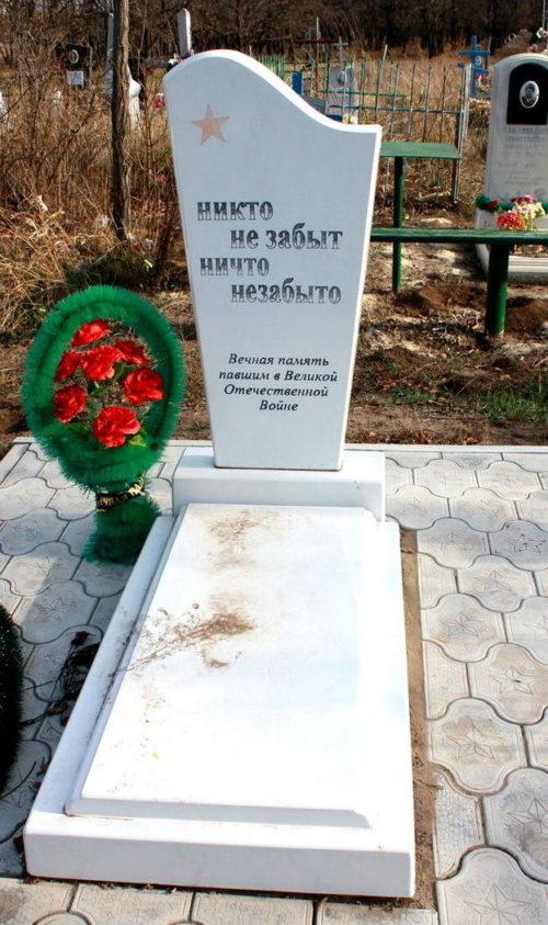 х. Степной Мартыновского р-на. Братская могила на хуторском кладбище, где покоится прах трех неизвестных воинов.