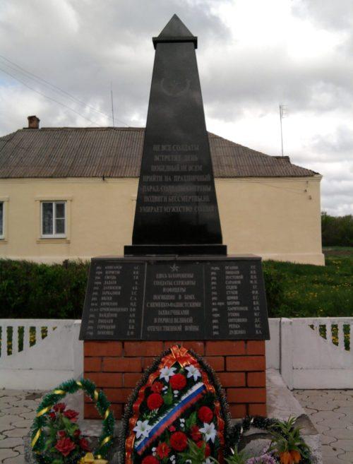 х. Авило-Федоровка Матвеево-Курганского р-на. Памятник, установленный в 1967 году на братской могиле, в которой захоронено 26 советских воинов.