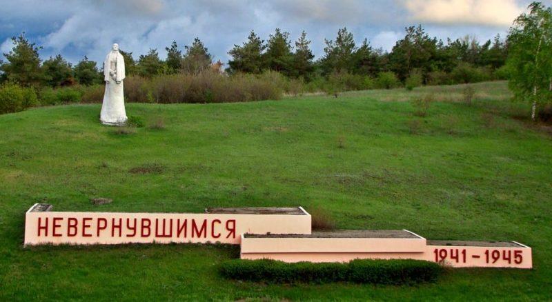 Памятник «Матери».