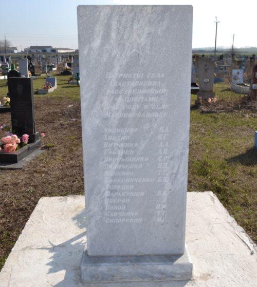 с. Анастасиевка Матвеево-Курганского р-на. Братская могила, в которой похоронено 14 неизвестных воинов.