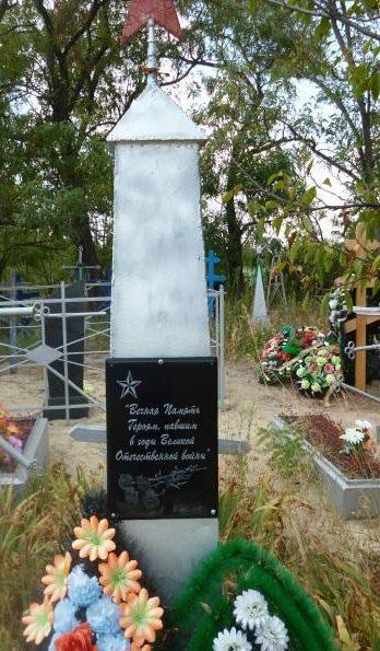 х. Дубрава Усть-Донецкого р-на. Братская могила, в которой похоронено 3 воина.