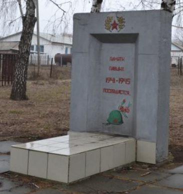 п. Керчикский Усть-Донецкого р-на. Братская могила советских воинов.