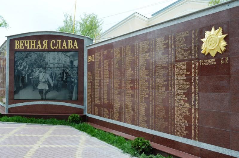 Алея Памяти.