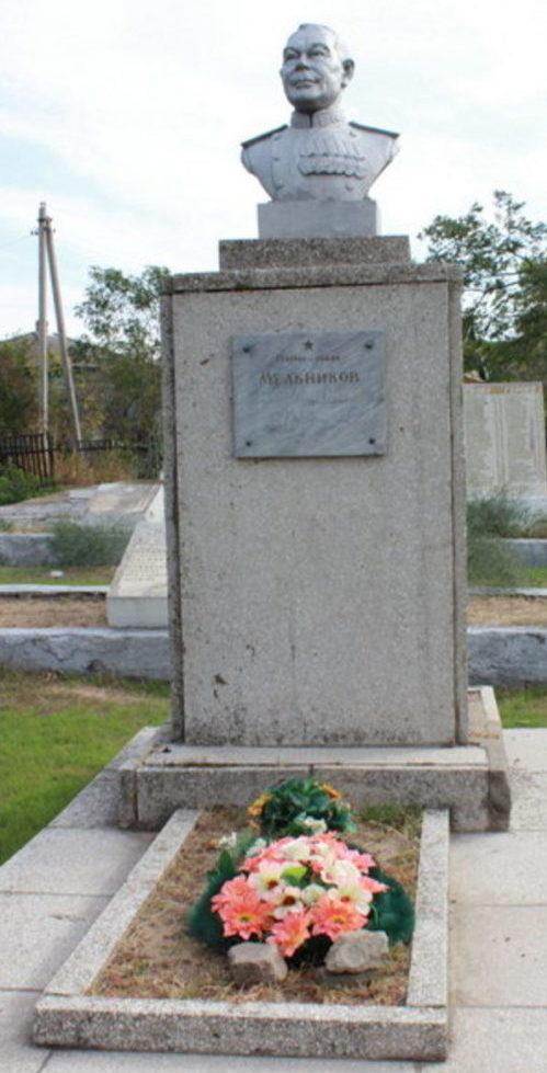 Могила генерала Мельникова Я.Г.