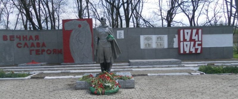 п. Ленинский Матвеево-Курганского р-на. Мемориал, установленный в 1981 году, на братской могиле, в которой похоронено 16 воинов.