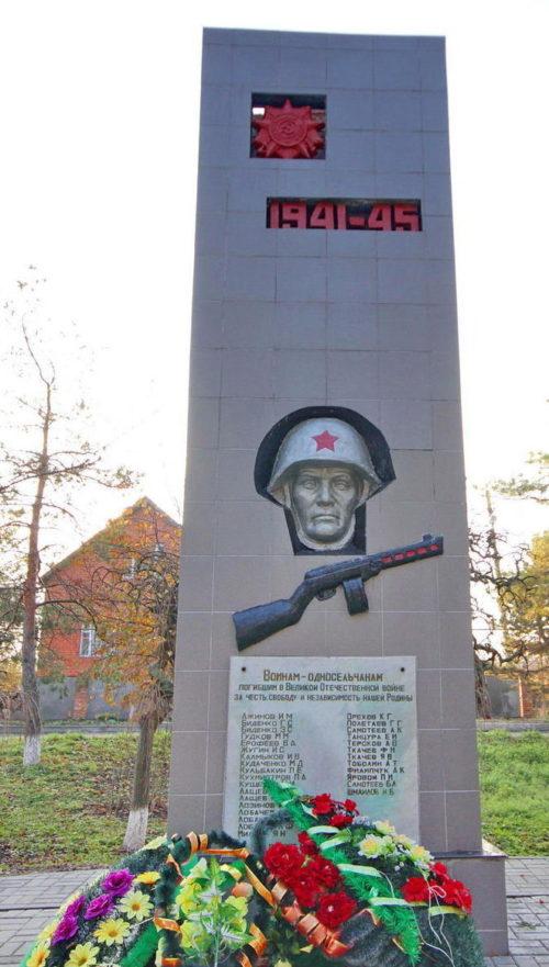 х. Красный Луч Октябрьского р-на. Мемориал воинам-односельчанам, не вернувшимся с войны.