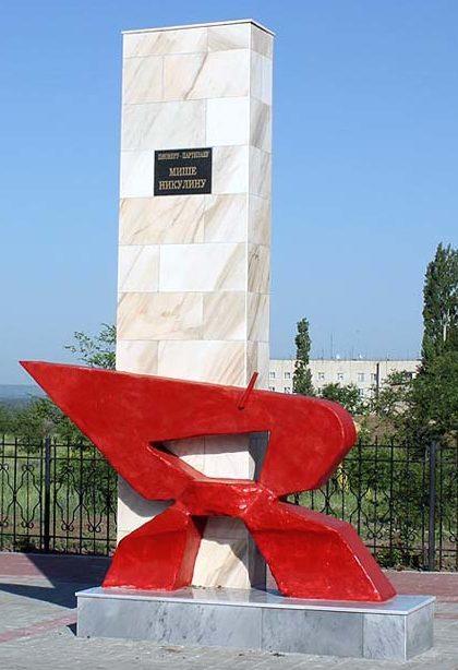 Памятник пионеру-партизану Мише Никулину.