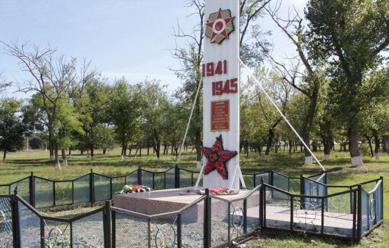 х. Свободный Целинского р-на. Братская могила советских воинов.