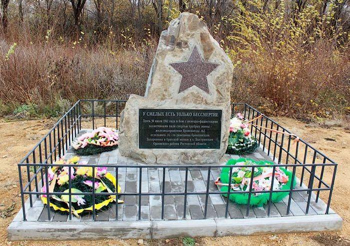 х. Быстрянский Орловского р-на. Братское захоронение воинов павших за хутор, расстрелянных по время оккупации и перезахороненных воинов, погибших в 1942 году на соседнем разъезде.