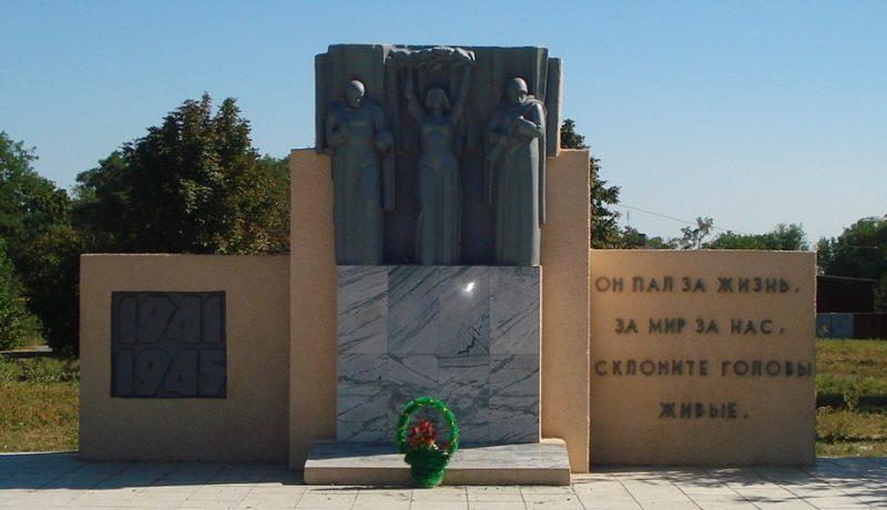 с. Надежда Матвеево-Курганского р-на. Мемориал, установленный в 1977 году в честь погибших воинов при прорыве Миус-Фронта в конце лета 1943 года.