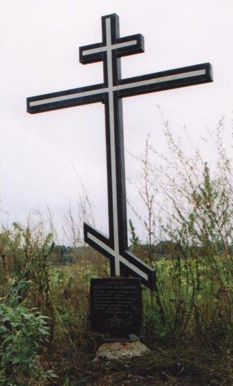 х. Первомайский Матвеево-Курганского р-на. Памятник-крест установлен на месте силосной ямы, где были расстреляны пленные солдаты и гражданские лица немецкого лагеря для военнопленных.