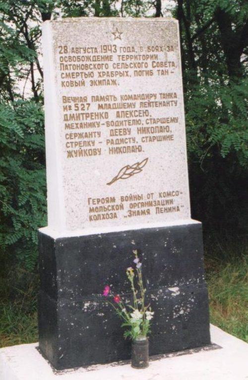 х. Самойлово Матвеево-Курганского р-на. Стела «Танкист», установленная в 1978 году на месте боев в 1943 году 4 механизированного Сталинградского корпуса против немецких танков.