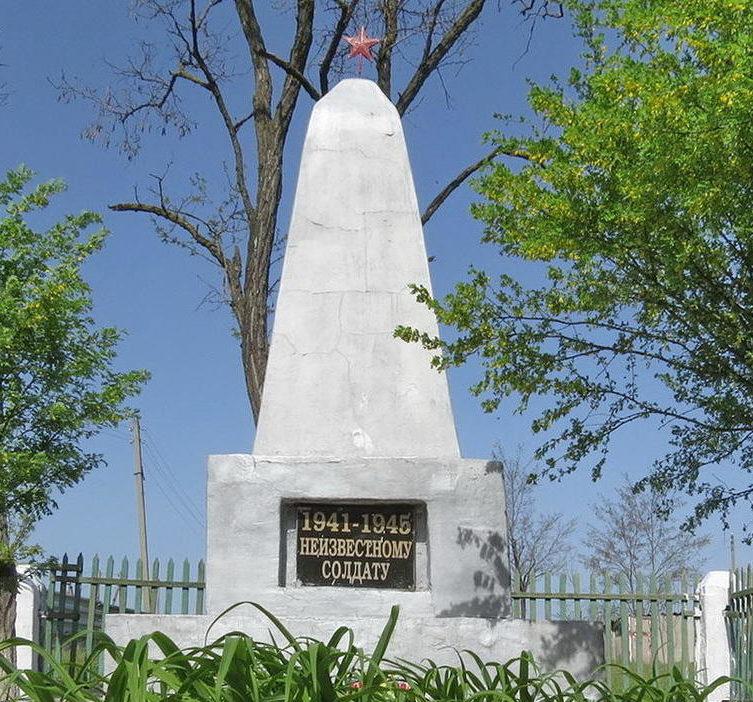 ст-ца. Лозновская Цимлянского р-на. Братская могила неизвестных солдат, погибших в январе 1943 года при освобождении станицы.