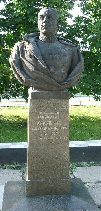 Бюст генерал-майору А. В. Кукушкину.