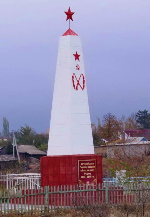 п. Саркел Цимлянского р-на. Кладбище. Братская могила советских воинов.