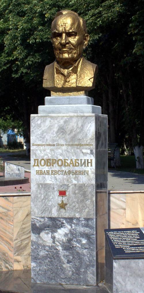 Бюст Героя Советского Союза Добробабина И.Е.