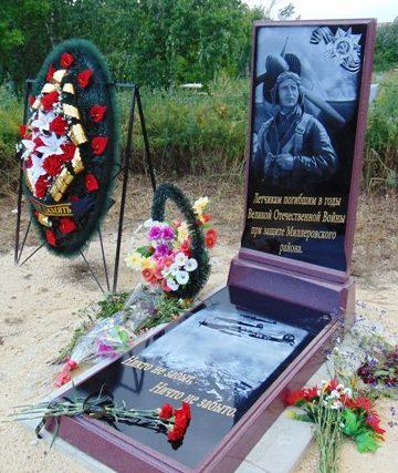 х. Туроверово-Глубокинский Миллеровского р-на. Памятник летчикам, погибшим в годы войны.
