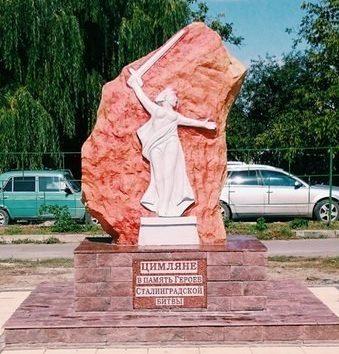 г. Цимлянск. Памятник, посвященный цимлянам, участникам Сталинградской битвы был установлен в 2014 году.
