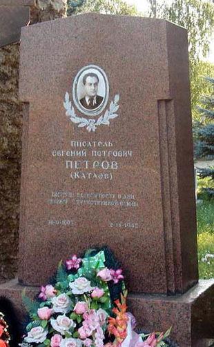 Памятник Петрову Е.П. (Катаеву).