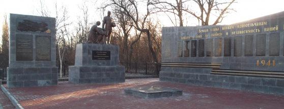 с. Щедровка Чертковского р-на. Мемориал, установленный в 1958 году на братской могиле, в которой похоронено 174 советских воина, погибших при освобождении села.