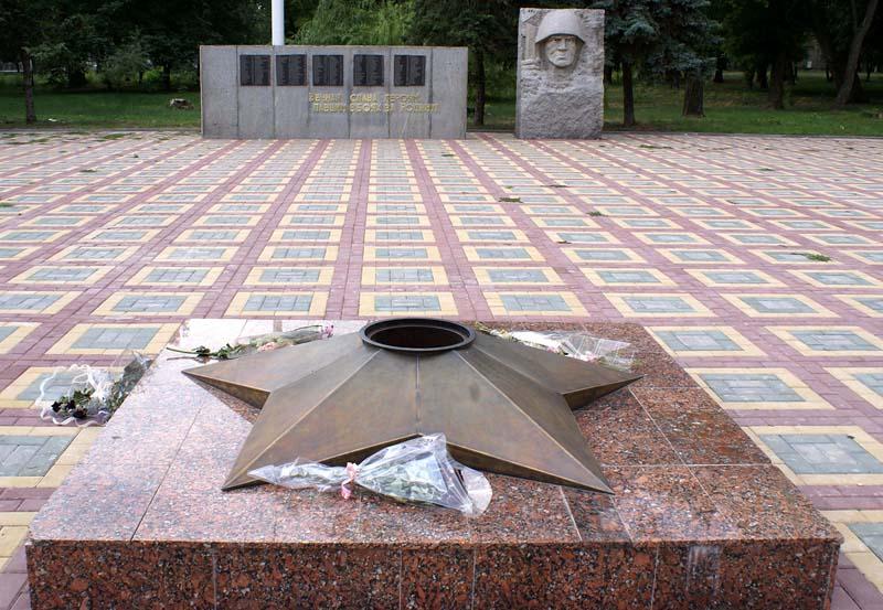 Братская могила с Вечным огнем.
