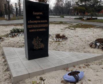 г. Шахты. Памятный знак советским воинам, установленный у средней школы №5.