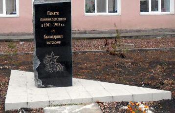 г. Шахты. Памятный знак советским воинам, установленный у средней школы №10.