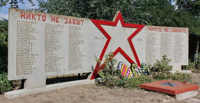 г. Пролетарск. Памятник, установленный на братской могиле, в которой похоронено 250 советских воинов, погибших при освобождении города в январе 1943 года.