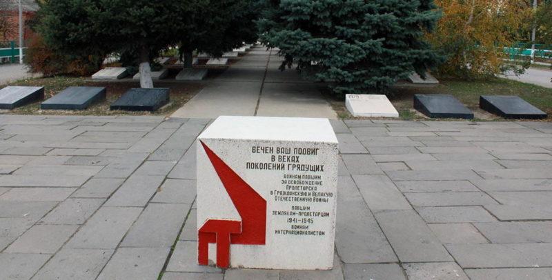 Памятный знак и мемориальные плиты.