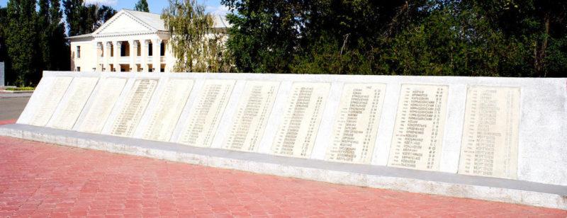 Мемориальная стена с именами погибших земляков.
