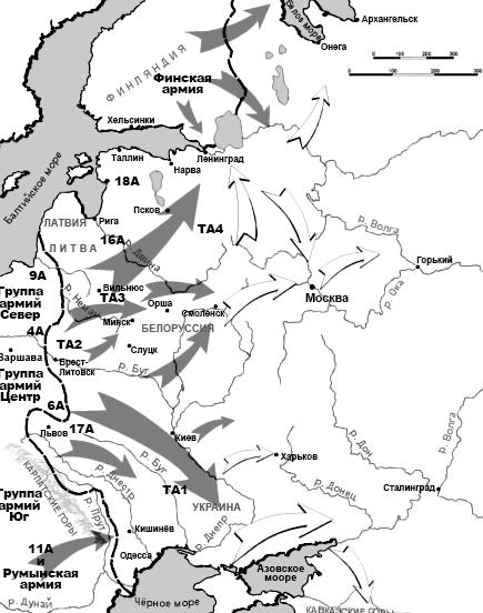 Окончательный вариант плана «Барбаросса».