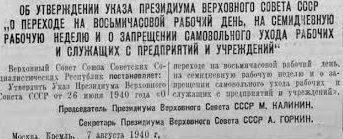 Вырезка из газеты об утверждении Указа.