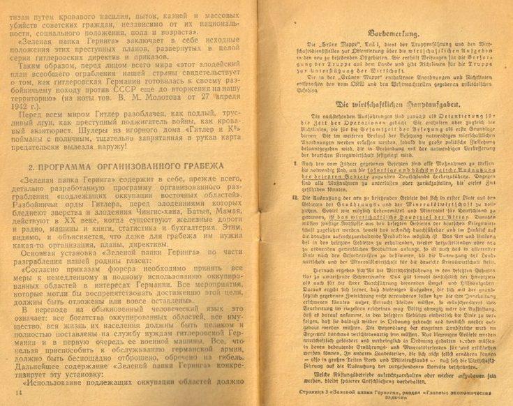 Брошюра А.Леонтьева «Зеленая папка Геринга».