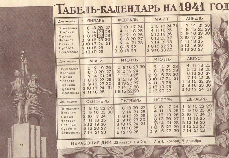 Табель-календарь на 1941 г.