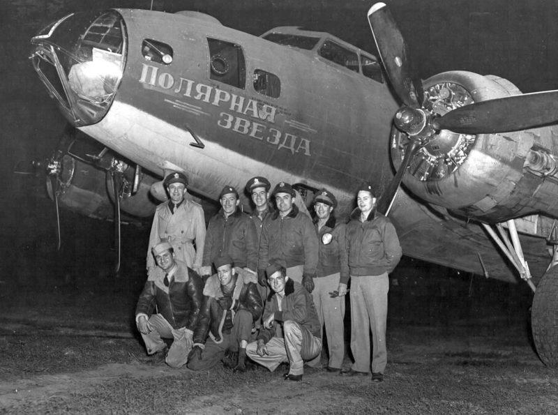 Экипаж «B-17» (Полярная звезда) позирует у своего самолета.