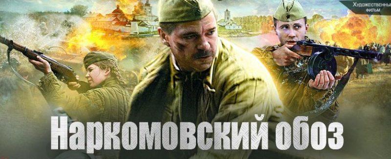 Постер сериала «Наркомовский обоз».
