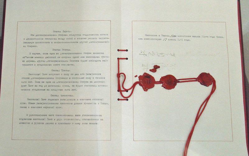 Оригинальная папка с текстом Пакта.