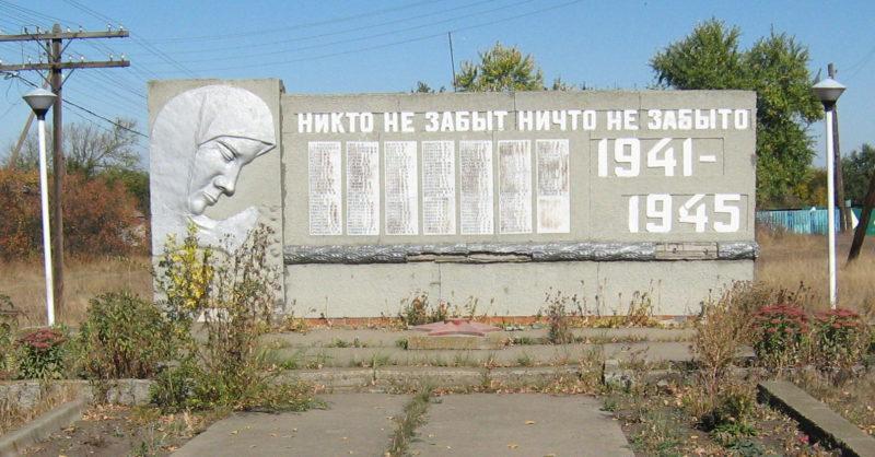 х. Ежовка Алексеевского р-на. Памятник воинам-землякам.
