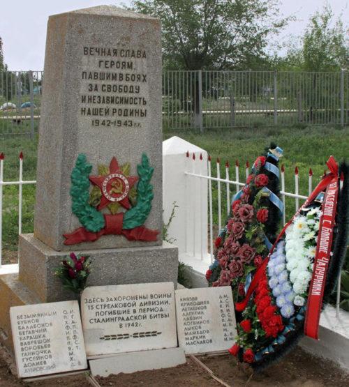 с. Большие Чапурники Светлоярского р-на. Памятник, установленный на братской могиле, в которой перезахоронено 94 воина 64-й и 57-й армий.