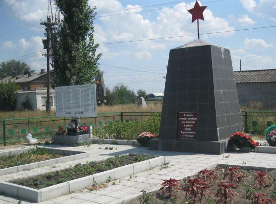 х. Первомайский. Урюпинского р-на. Братская могила советских воинов.