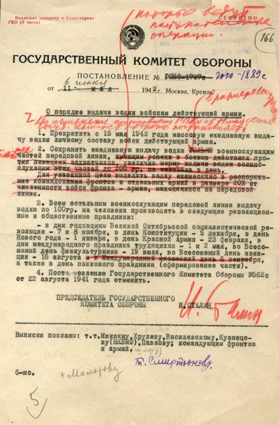 Постановление ГКО от 6 июня 1942 г. № 1889 с правками Сталина.