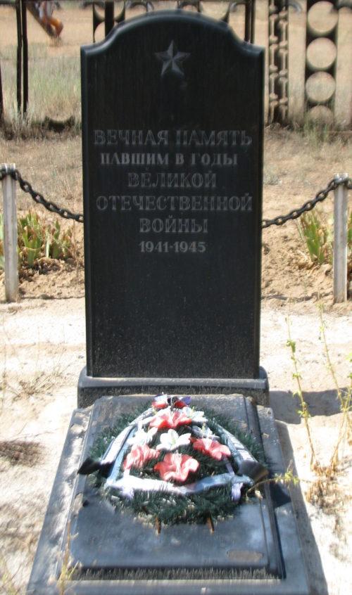 п. Краснопартизанский Светлоярского р-на. Братская могила советских воинов.