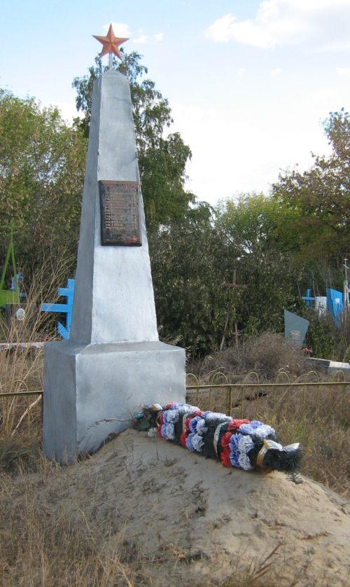 х. Яминский Алексеевского р-на. Братская могила советских воинов, погибших во время Сталинградской битвы.