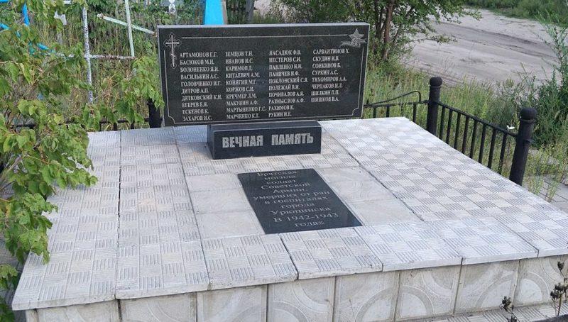 г. Урюпинск. Братская могила советских воинов, умерших в госпиталях в годы войны.